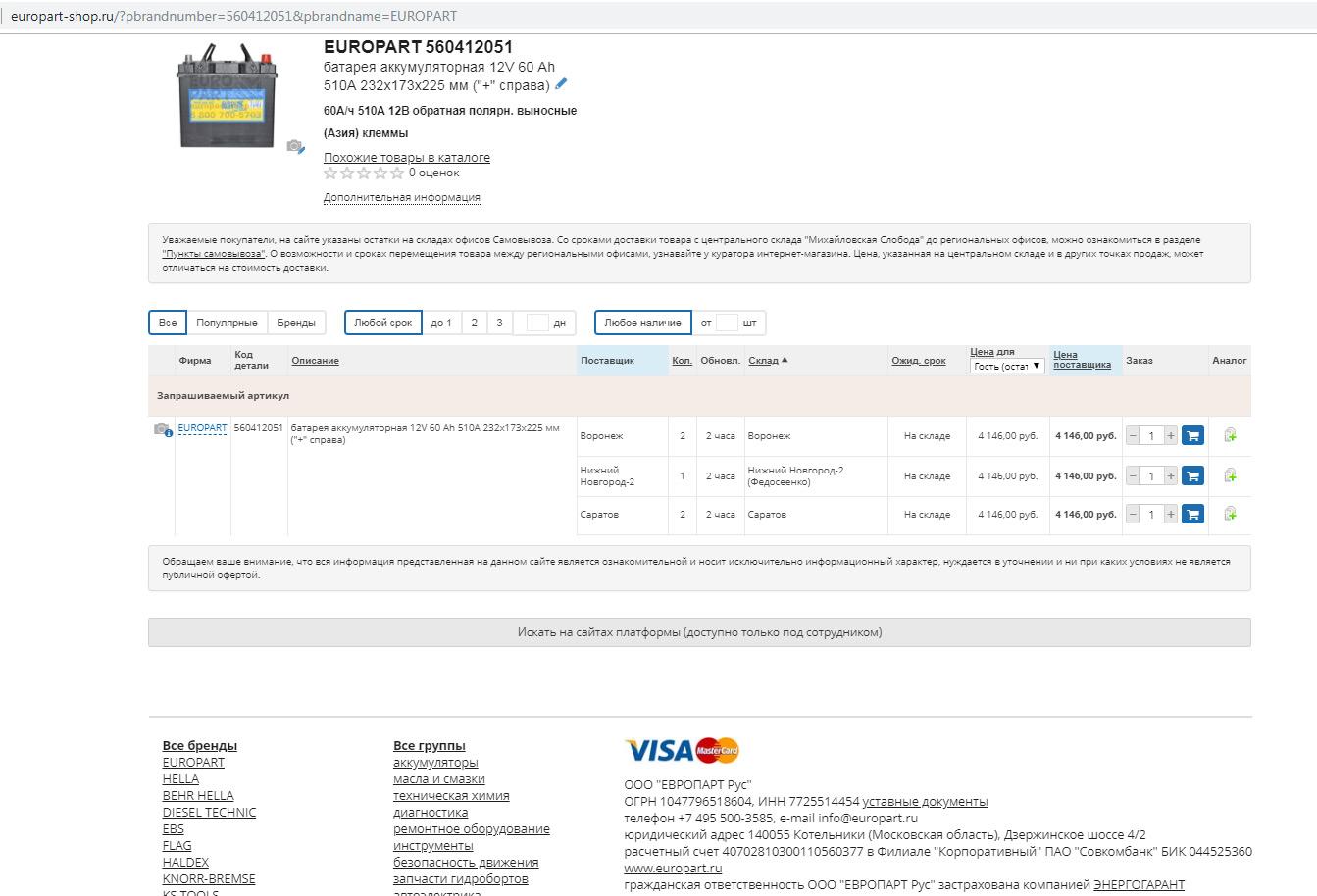 Список складов с наличием товара, настроенных по желанию клиента. Скриншот 2