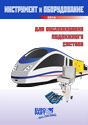 Tools and equipment for rolling stock maintenance (2014)